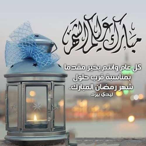 تهنئة قرب شهر رمضان المبارك 1