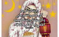 رسائل رمضان لاختي