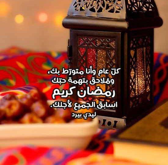 رسائل رمضان لخطيبي