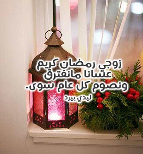 رسائل رمضان للزوج