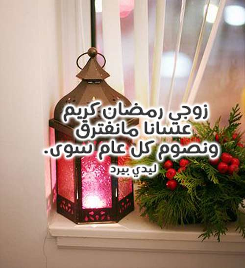 تهنئة رمضان لزوجي 1