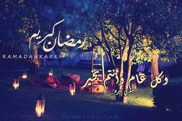 رسائل رمضان 2021 عبارات تهنئة وصور رمضانية ليدي بيرد