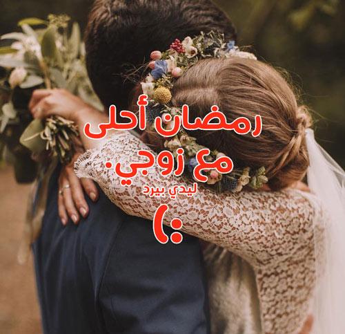 رمضان احلى مع زوجي ليدي بيرد