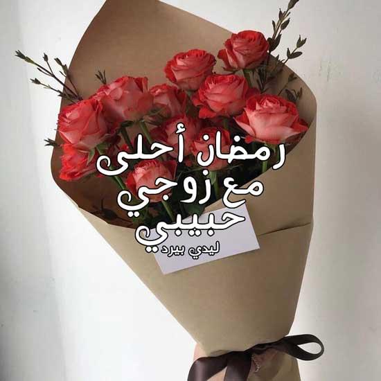 رسائل رمضان كريم زوجي 1