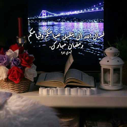 رسائل رمضان 2020 عبارات تهنئة وصور رمضانية 6