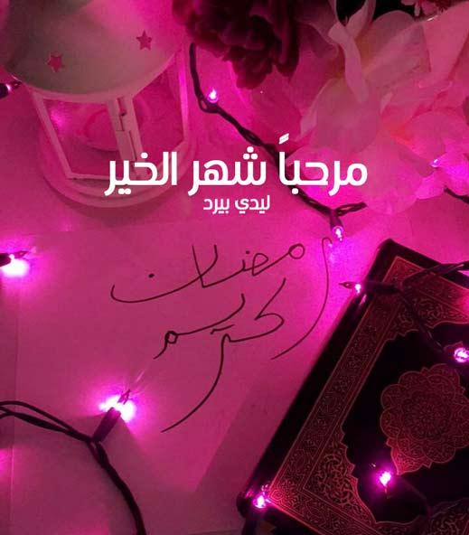 رسائل تهنئة قرب رمضان 2