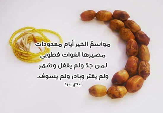 كلام ديني في رمضان