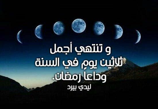 كلمات وداع رمضان