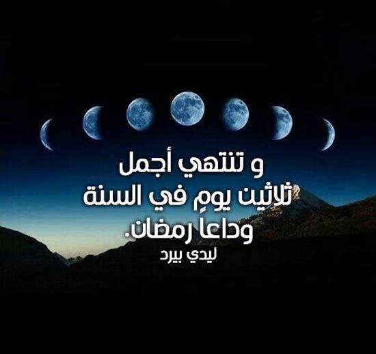 كلمات وداع رمضان ليدي بيرد