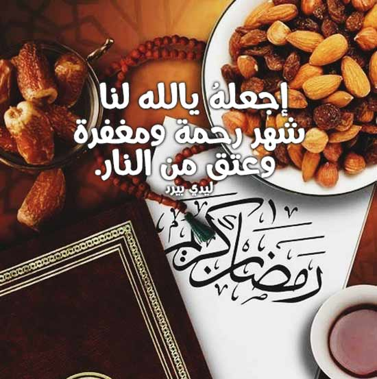 معايدة رمضان قصيرة وجميلة