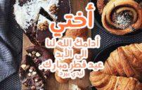 تهنئة عيد الفطر للاخت