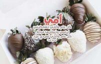 تهنئة عيد الفطر للام