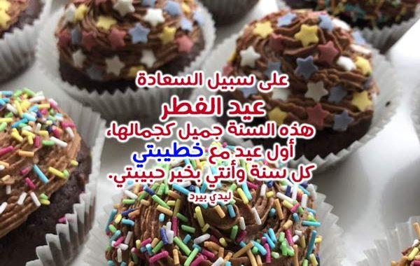 تهنئة عيد الفطر للخطيبة