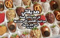 تهنئة عيد الفطر للصديقات