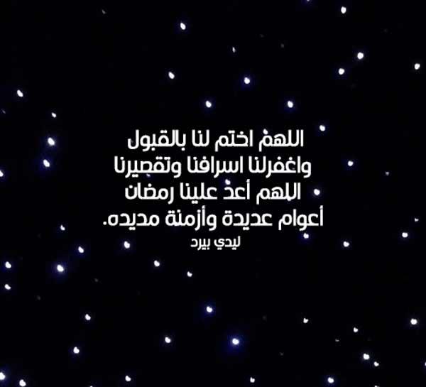 عبارات وداعا رمضان ليدي بيرد