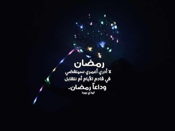 عبارات وداعاً رمضان