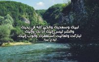اجمل دعاء الى الله 1