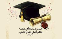 اهداء تخرج من الجامعة