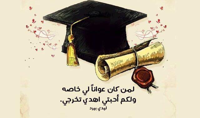 اهداء تخرج من الجامعة 1
