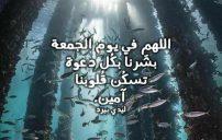 دعاء صباح يوم الجمعه 4
