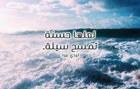 كلام ديني كله حكم 5