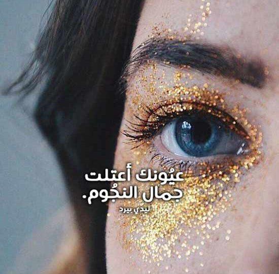 كلام غزل العيون 1