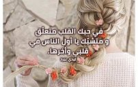 كلام غزل وحب وعشق 4