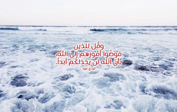كلمات دينية عظيمة 1