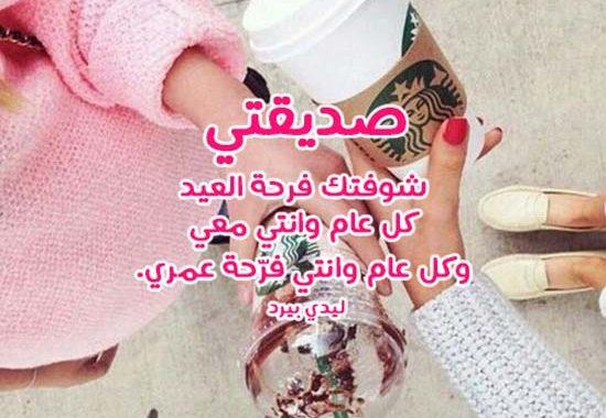 تهنئة العيد لصديقتي