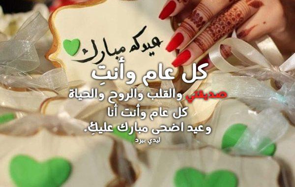 عبارات عن الصديقه للعيد