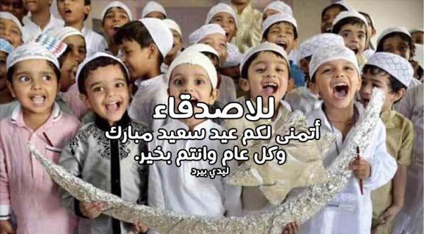 رسائل العيد للاصدقاء