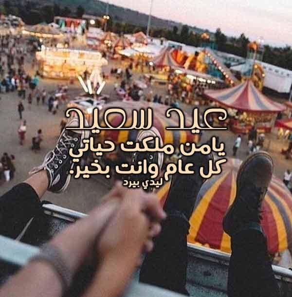 صور عيد الاضحى للحبيب 6