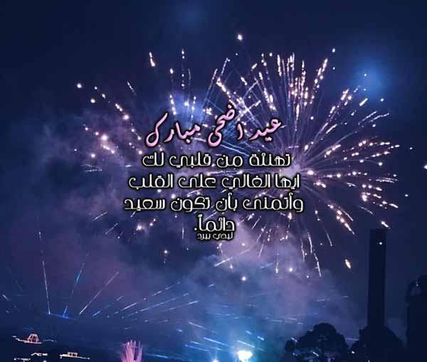 صور عيد الاضحى للحبيب 9