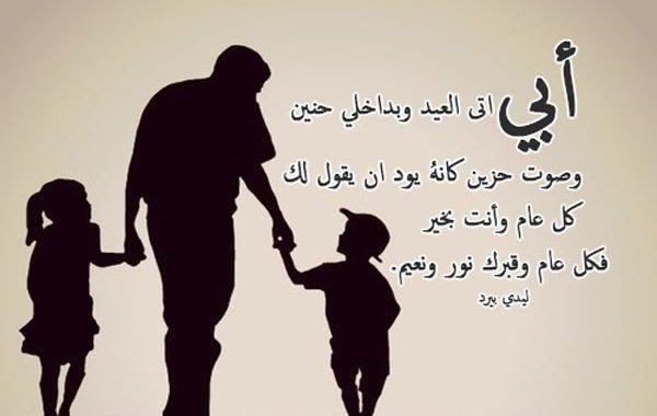 كلام عن الاب المتوفي في العيد