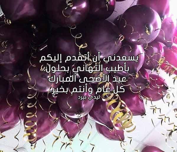 كلمات بمناسبة عيد الاضحى