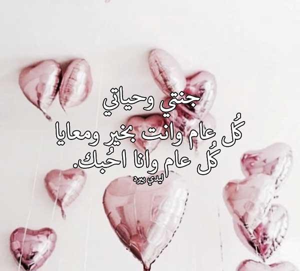 صور عيد ميلاد حبيبي 14