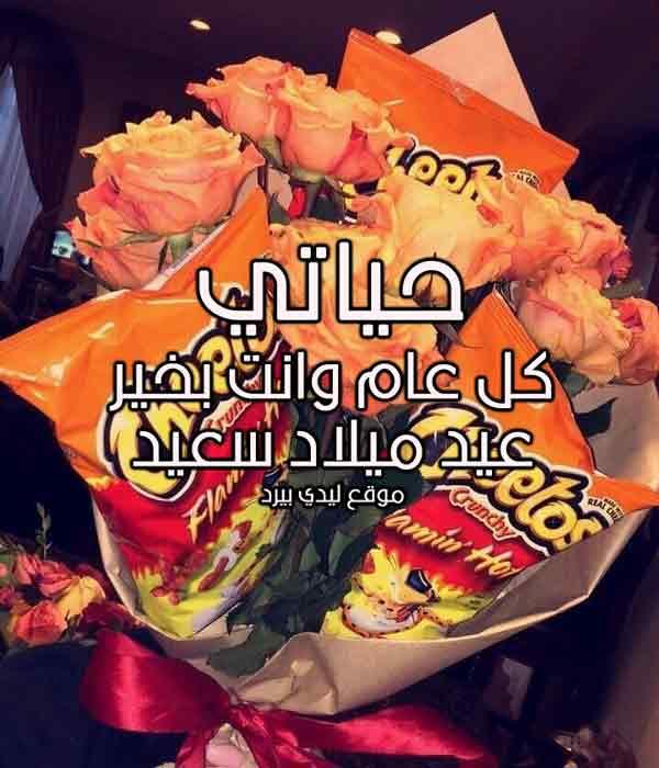 صور عيد ميلاد حبيبي 2