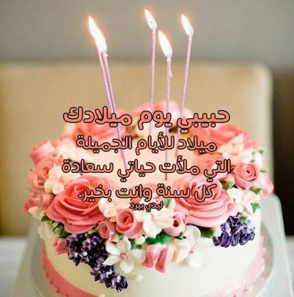 صور عيد ميلاد حبيبي 8