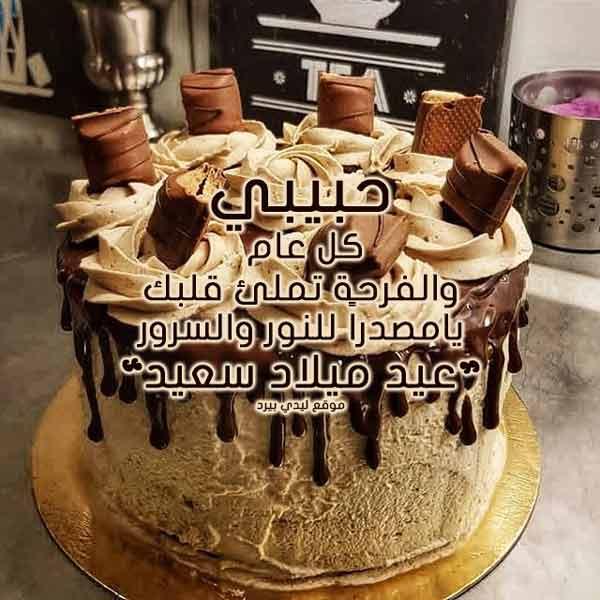 صور عيد ميلاد حبيبي 9
