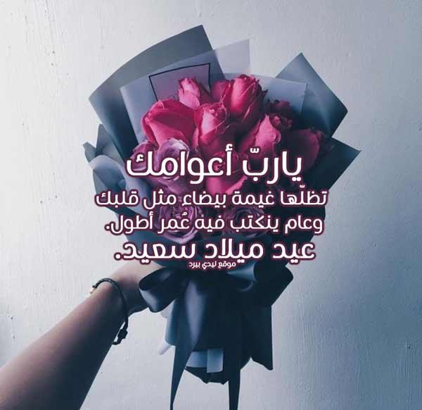 صور عيد ميلاد حبيبي 5