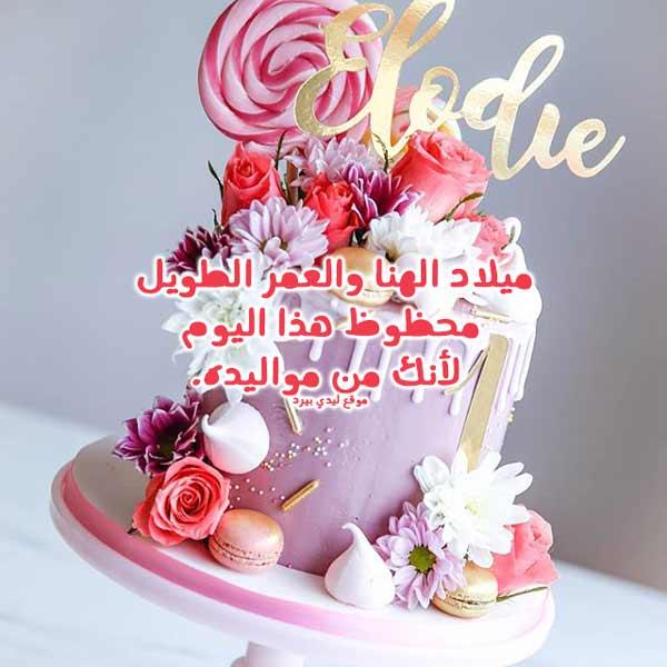 صور عيد ميلاد حبيبي 11