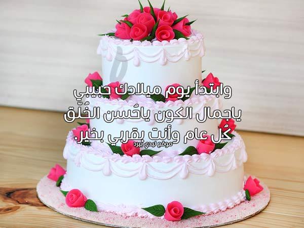 صور عيد ميلاد حبيبي 12