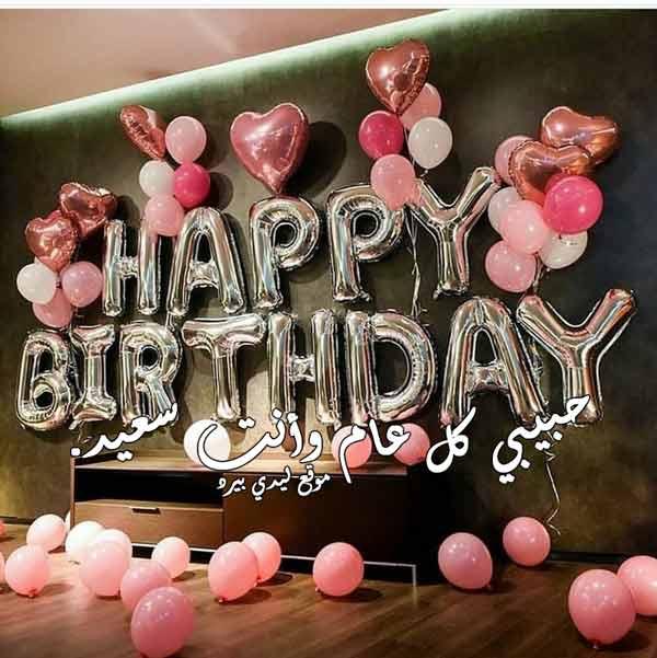 صور عيد ميلاد حبيبي 3