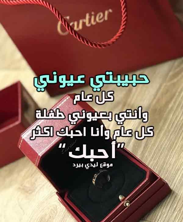 عيد ميلاد سعيد حبيبتي 2