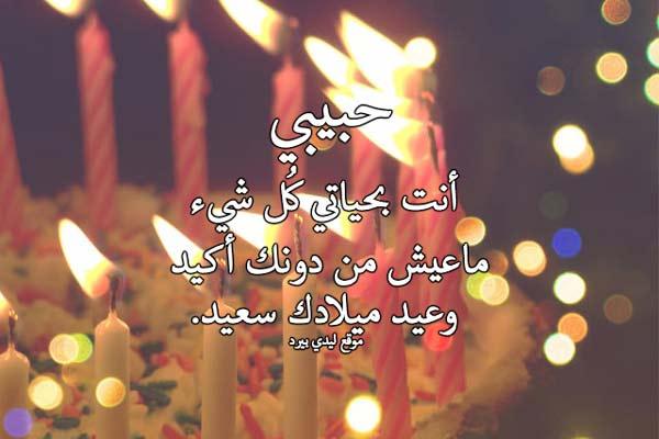 صور عيد ميلاد حبيبي 1