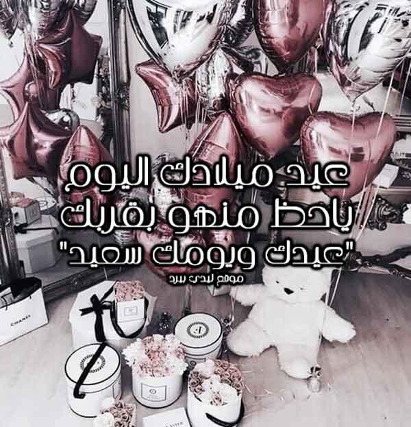 صور عيد ميلاد حبيبي 20