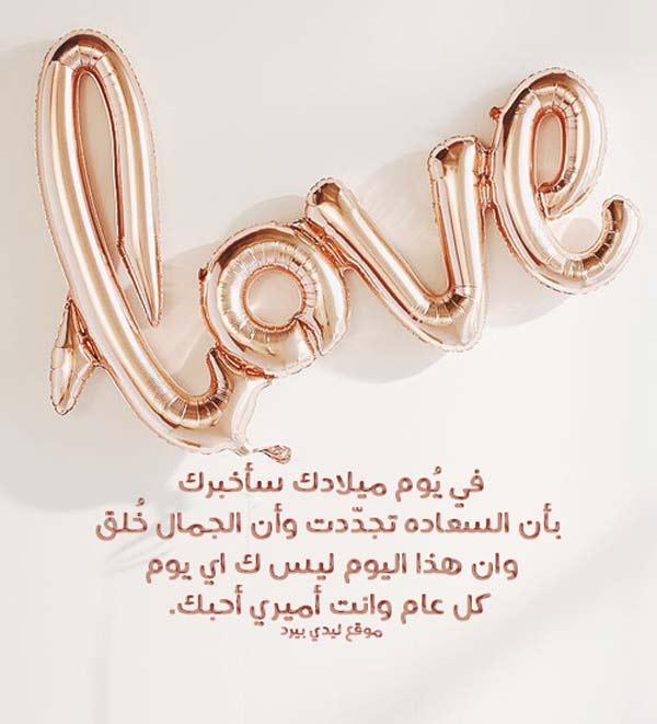 صور عيد ميلاد حبيبي 4