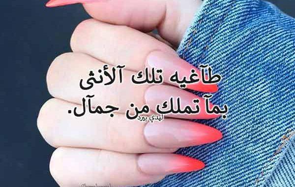 عبارات عن جمال البنت