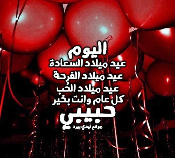 صور عيد ميلاد حبيبي 16