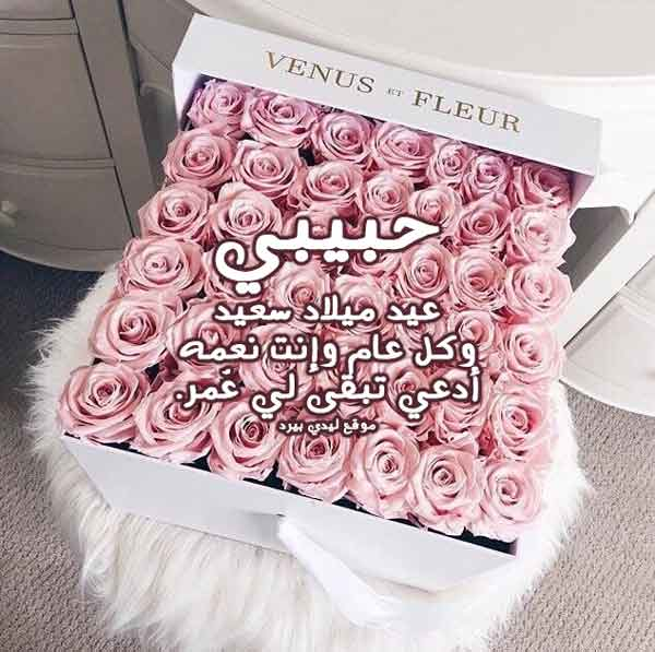 صور عيد ميلاد حبيبي 6